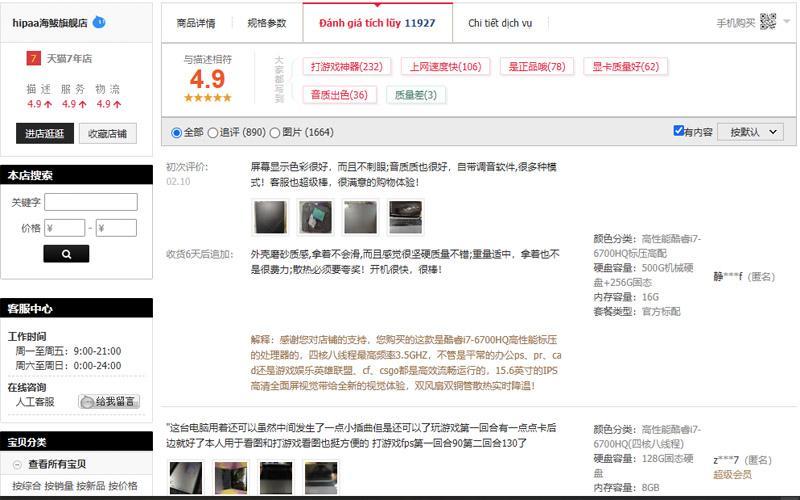 Lựa chọn shop nhập hàng laptop từ Trung Quốc trên các trang TMĐT uy tín